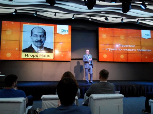 Игорь Манн на CRM Conference 2016