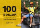 100 вещей, которые стоит сделать в Киеве