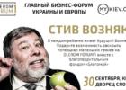 Forum One 2017 в Киеве