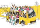 Киев, маршрутка на Троещину. Иллюстрация