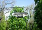 Мариинский парк в Киеве и его тайны