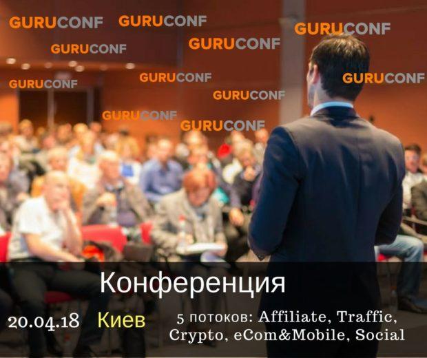 GuruConf: привлечение и монетизация трафика в 2018