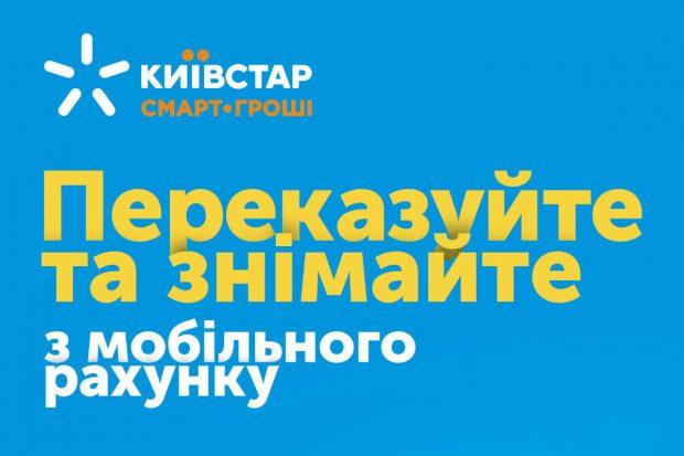 СМАРТ-ДЕНЬГИ от Киевстар