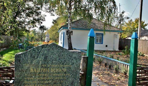 Усадьба Катерины Белокур на Киевщине