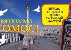 Кагор на Майдане: киевлян приглашают отметить получение Томоса