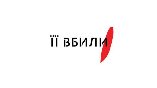"""""""Її вбили"""": в Киеве призывают всех неравнодушных прийти под стены МВД"""