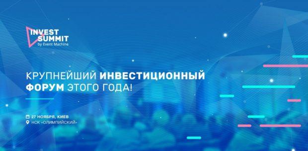 "Invest Summit в НСК ""Олимпийский"" 2018"