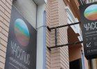 «Часопис» привлек инвестиции и выходит в Европу