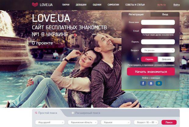 Сайт знакомств Love.ua