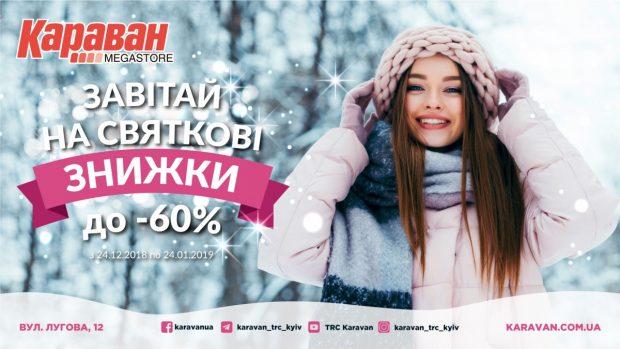 ТРЦ «Караван» до — 70% на все любимые бренды