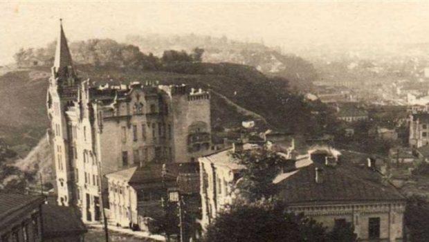 Замок Ричарда, Киев, ретро-фото