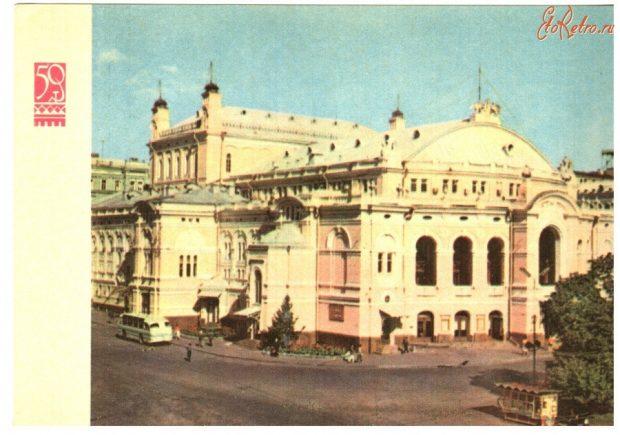 Театр Оперы и Балета, Киев, ретро-фото