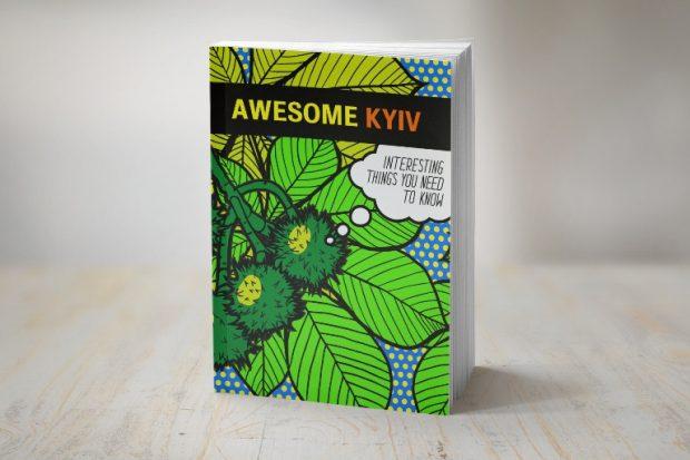 книга Тамара Кравченко, Світлана Кострикіна Awesome Kyiv