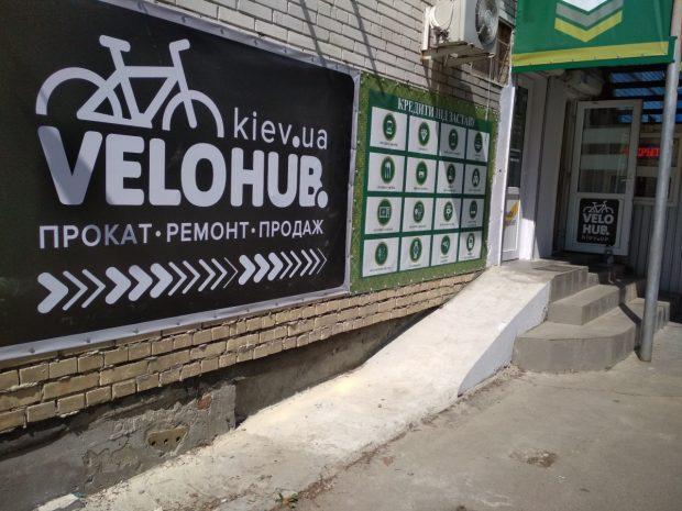 аренда велосипедов Velo hub