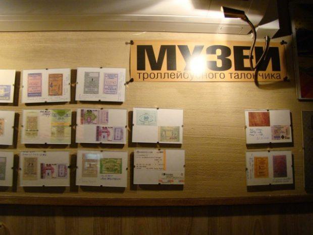 Музей троллейбусного талончика, Киев