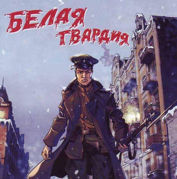 """""""Белая Гвардия"""" Михаила Булгакова"""
