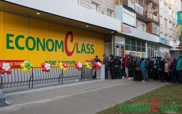 "Секонд ""Эконом класс"" Киев"