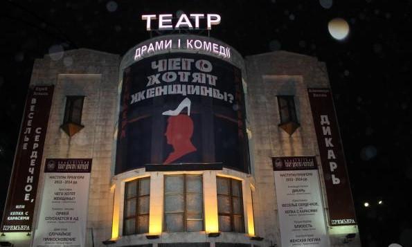 Театр драмы и комедии, Киев