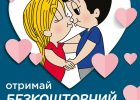 В Киеве за проезд на фуникулере можно будет рассчитаться объятиями и поцелуем
