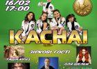 Первый KACHAI Fest