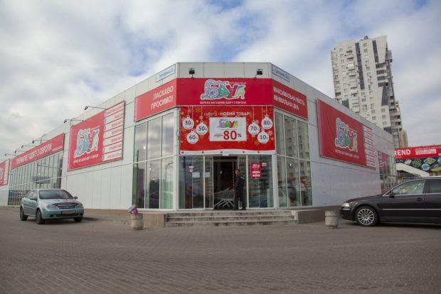 """Секонд-хенд """"Баул"""", Киев"""