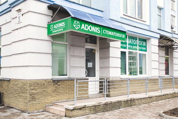 Adonis стоматология, Киев
