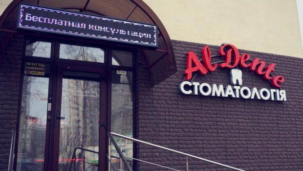 Al Dente клиника, Киев