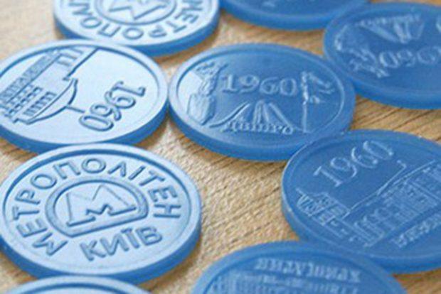Киевские жетоны в метро