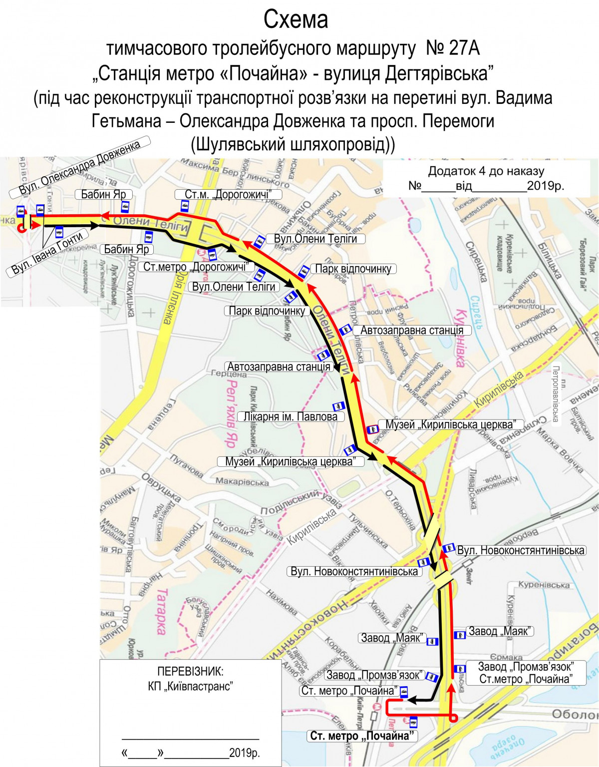 С 16 марта общественный транспорт изменит работу из-за реконструкции Шулявского моста
