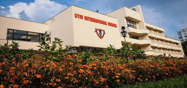Киевская международная школа