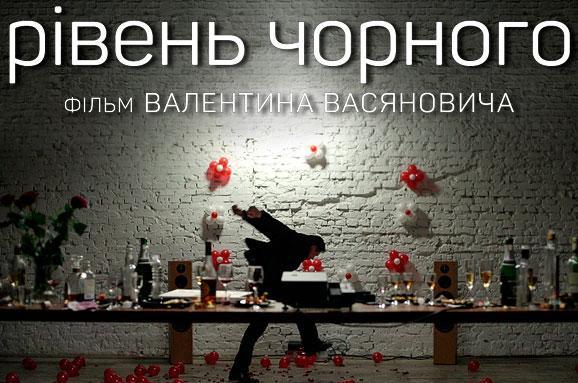 """Фильм """"Уровень черного"""", 2017 г."""