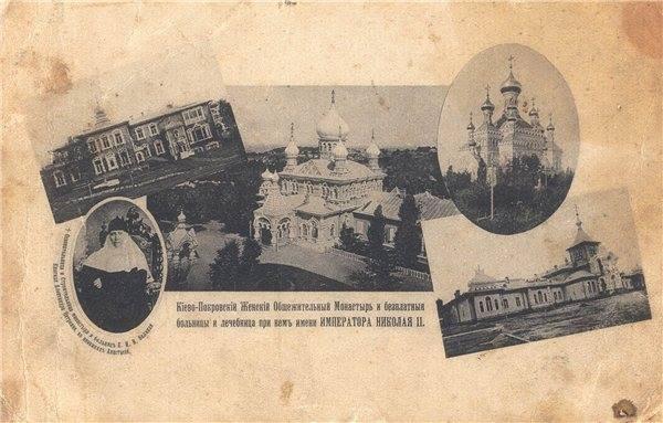 Старинная открытка Киева