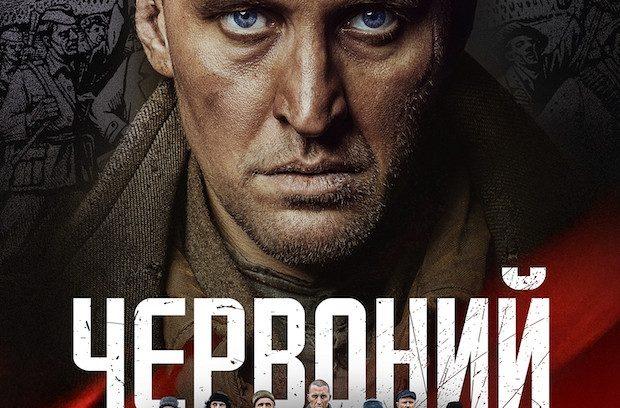 """фильм """"Червоний"""", 2017 г."""