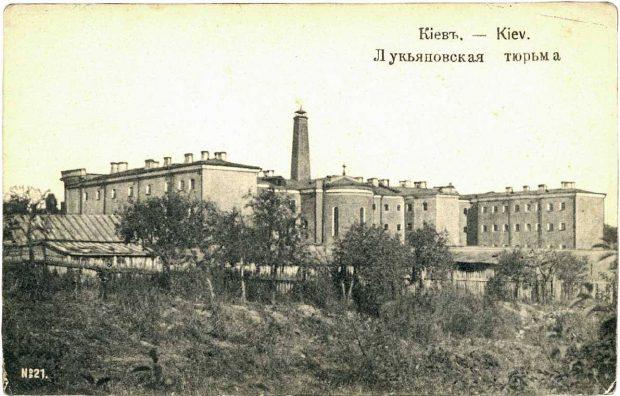 Открытка_Лукьяновская тюрьма