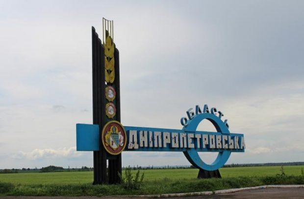 Днепропетровскую область переименовали в Сичеславскую