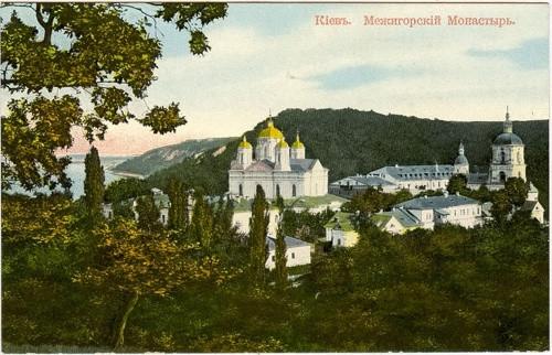 Открытка_Межигорский монастырь