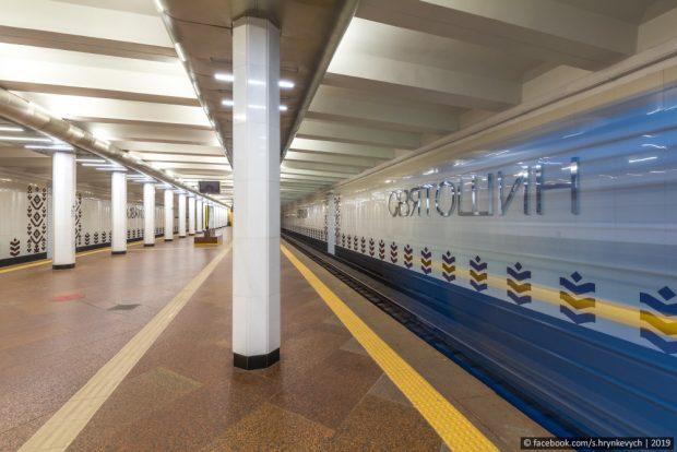 метро святошин