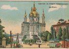 Киевские открытки