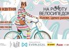 19 апреля в Киеве состоится флешмоб «На велосипеде на работу»