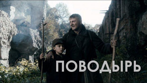 """фильм """"Поводырь"""", 2014"""