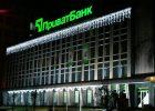 Национализация «Приватбанка»: суд принял решение в пользу Коломойского