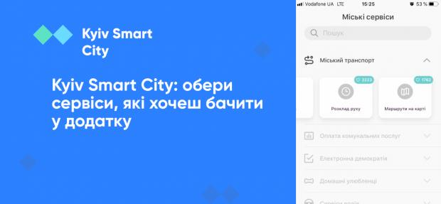 Киев в смартфоне: в КГГА презентовали приложение Kyiv Smart City