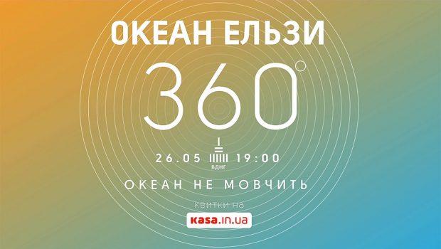"""""""Океан Эльзы"""" – грандиозный концерт на ВДНХ (26 мая)"""