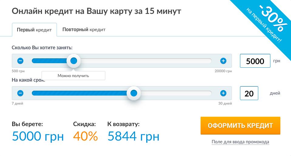 Взять 5000 грн в кредит продажа товаров залог кредит