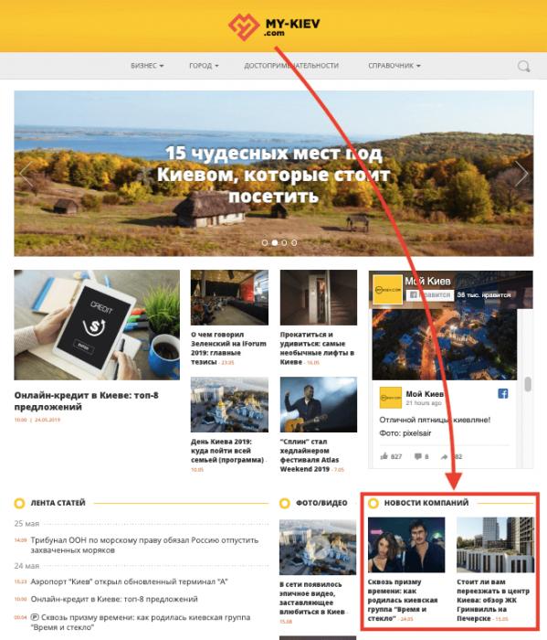 my-kiev-news-companies