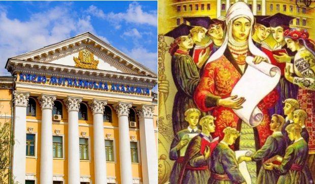 Киево-Могилянская академия