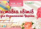На Певческом поле 16 августа откроется выставка цветов ко Дню Независимости Украины