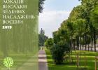 Киевлян приглашают присоединиться к осенней посадки деревьев во всех районах столицы