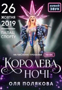 Оля Полякова Киев