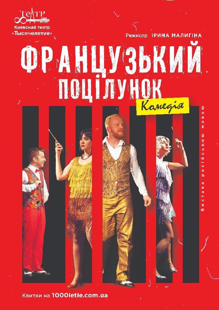 Французский поцелуй (Киевский театр «Тысячелетие») Киев
